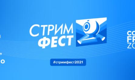 «Стримфест 2021» начнётся уже завтра. Ожидается масса активностей