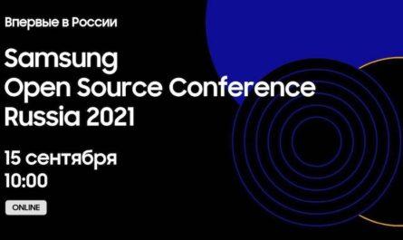 В России впервые состоится конференция Samsung для разработчиков