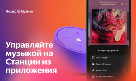 Через «Яндекс.Музыку» теперь можно управлять «Яндекс.Станцией»