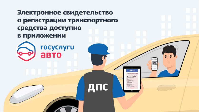 «Госуслуги.Авто» — новое приложение с цифровым СТС