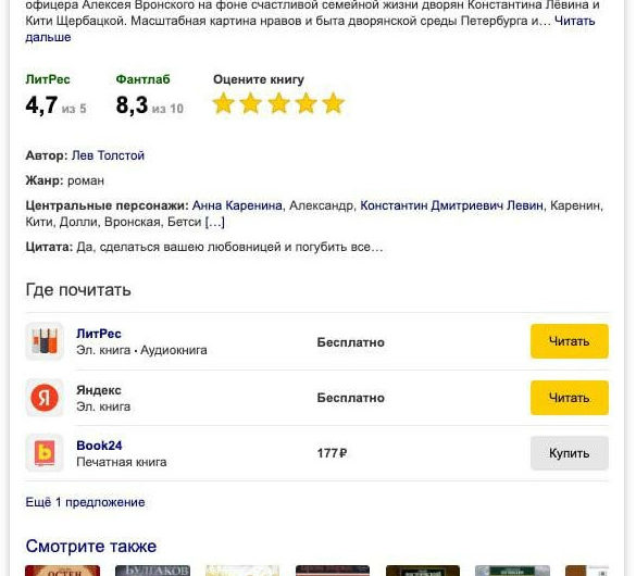 Команда «Яндекса» усовершенствовала поиск книг