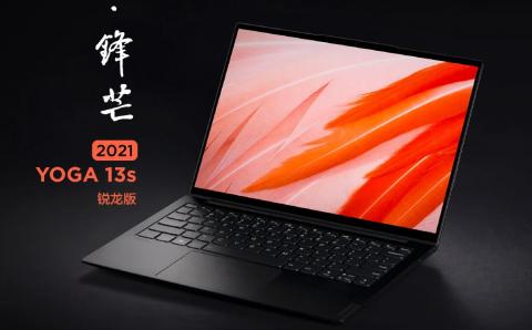 Lenovo YOGA 13s 1с процессором AMD Ryzen 5 5600U весит 1,2 кг