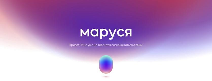 «Маруся» от Mail.Ru научилась вызывать такси и играть с детьми