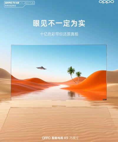 OPPO анонсировала новый телевизор со сверхтонкими рамками