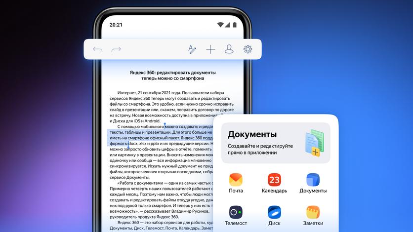 В «Яндекс 360» теперь можно работать с документами со смартфонов