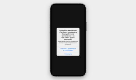 Запрет на отслеживание в iOS не работает. Заявления о защите данных — ложь?