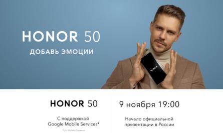 Дата российской презентации Honor 50 с сервисами Google
