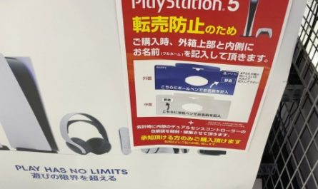 Японцы придумали необычный способ бороться с перекупщиками PlayStation 5