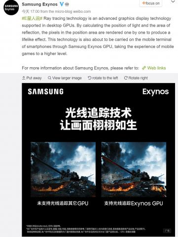 Теперь официально: Exynos 2200 получит поддержку трассировки лучей