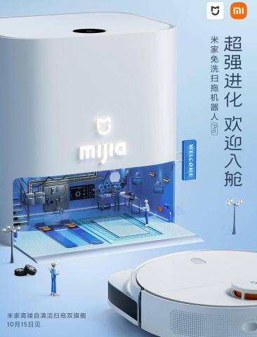 Xiaomi Mijia Pro — робот-пылесос с двухканальным пылеуловителем и LiDAR